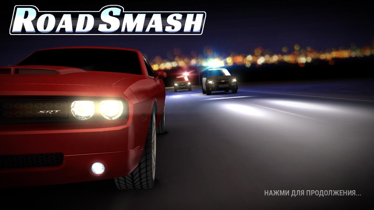 RoadSmash