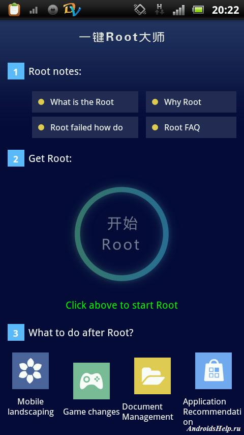 Full root как сделать