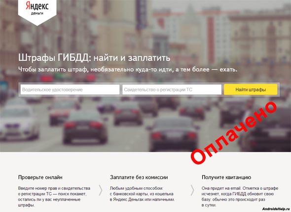 Мобильная версия Яндекс.Штрафы
