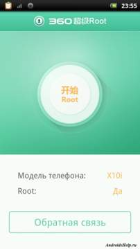 360_Root