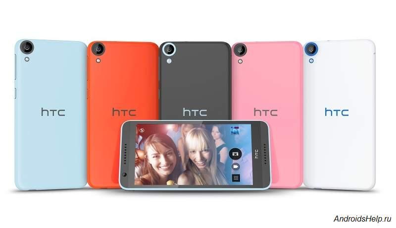 HTC Decire 820