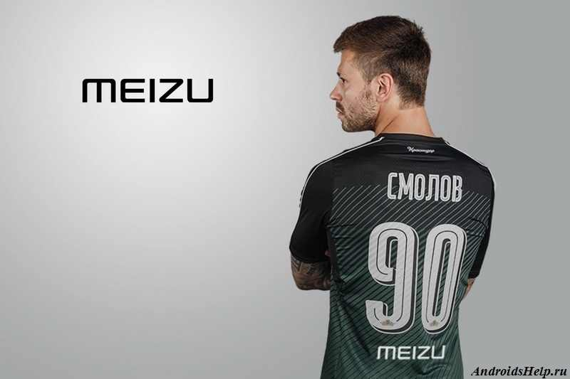 Краснодар_Meizu