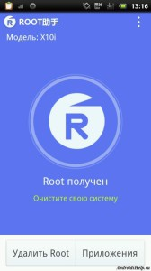 Root Zhushou